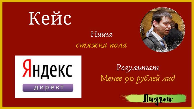 Менее 90 рублей лид на стяжку пола через Яндекс Директ., изображение №1
