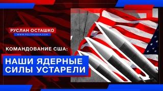 Глава Стратегического командования США: наши ядерные силы устарели (Руслан Осташко)