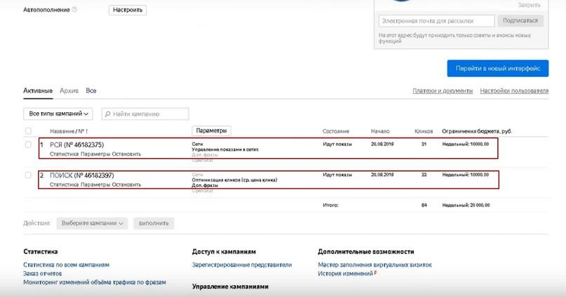 Менее 90 рублей лид на стяжку пола через Яндекс Директ., изображение №12