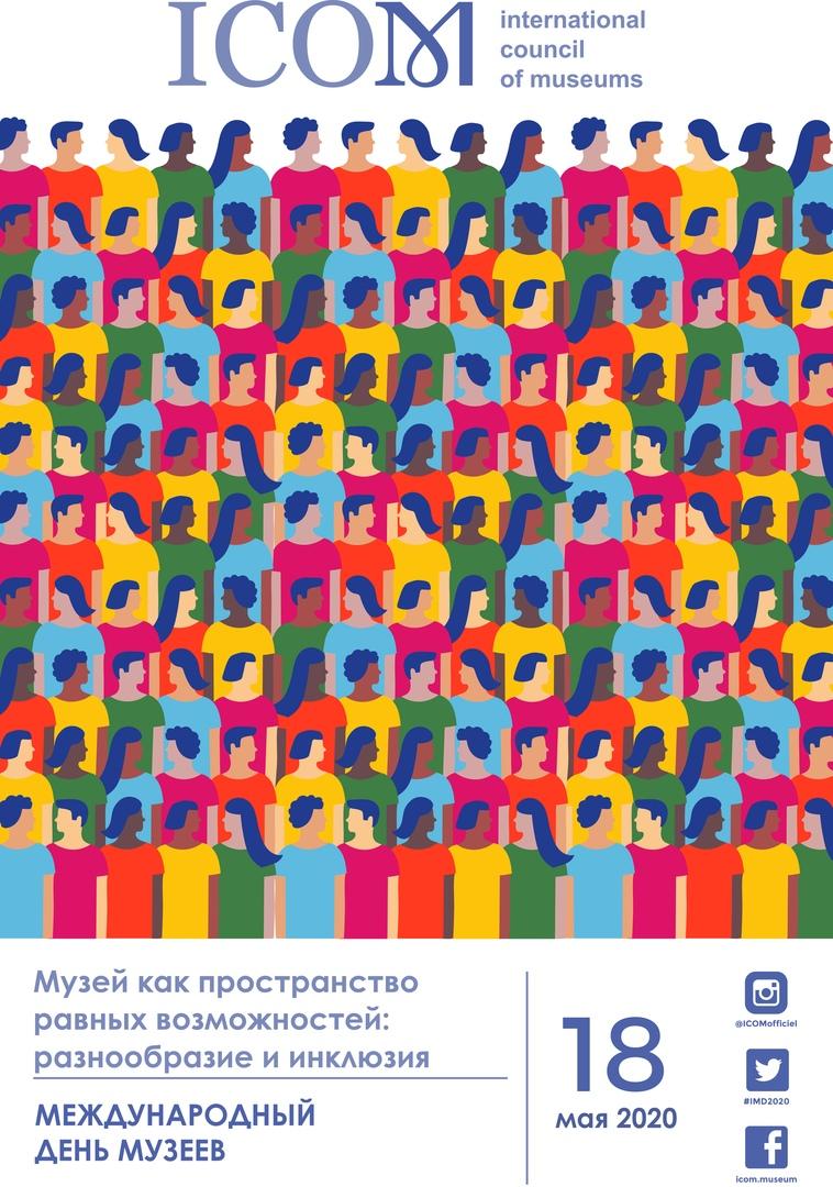 МЕЖДУНАРОДНЫЙ ДЕНЬ МУЗЕЕВ-2020, изображение №1