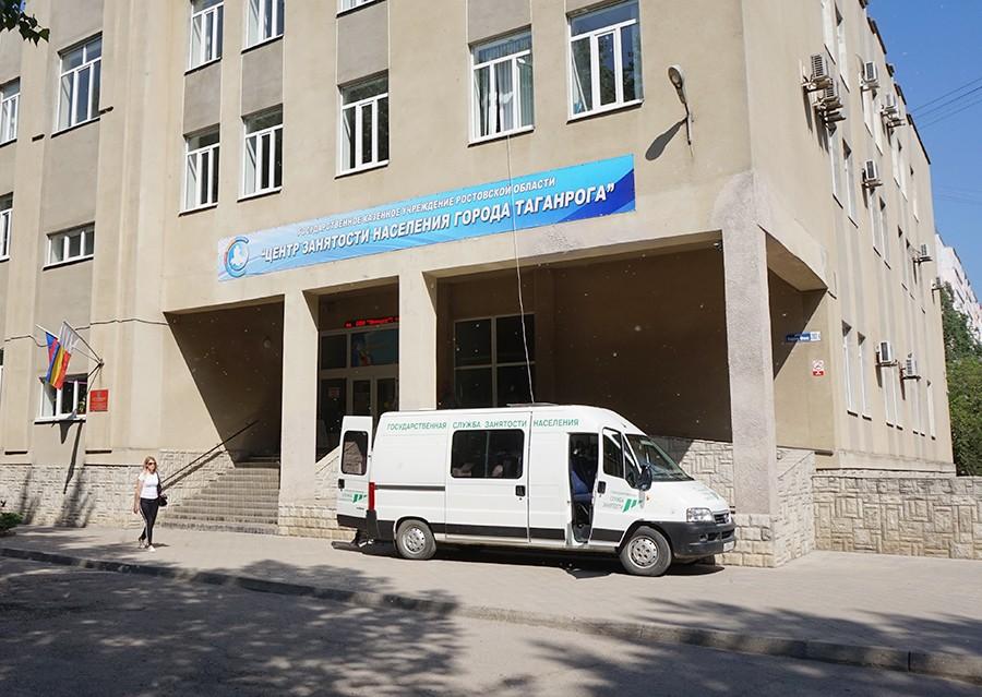 Центр занятости населения Таганрога информирует о получении госуслуг в дистанционном режиме