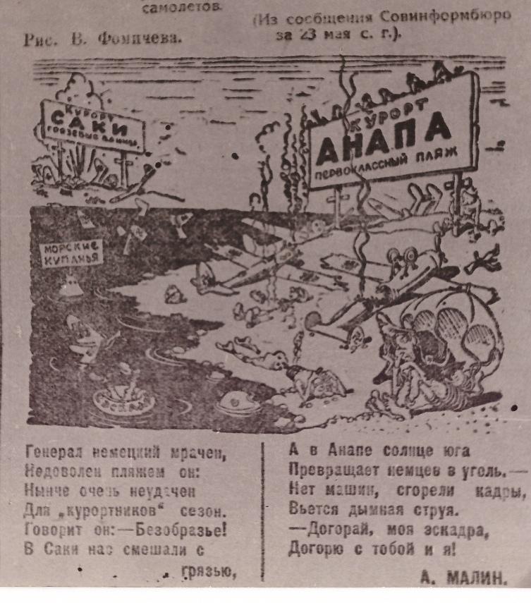 Защитники неба Анапы в годы Великой Отечественной войны., изображение №7