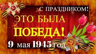 9 мая С Праздником С Днем Победы!Победа в Великой Отечественной войне.Помним.Не забудем никогда.