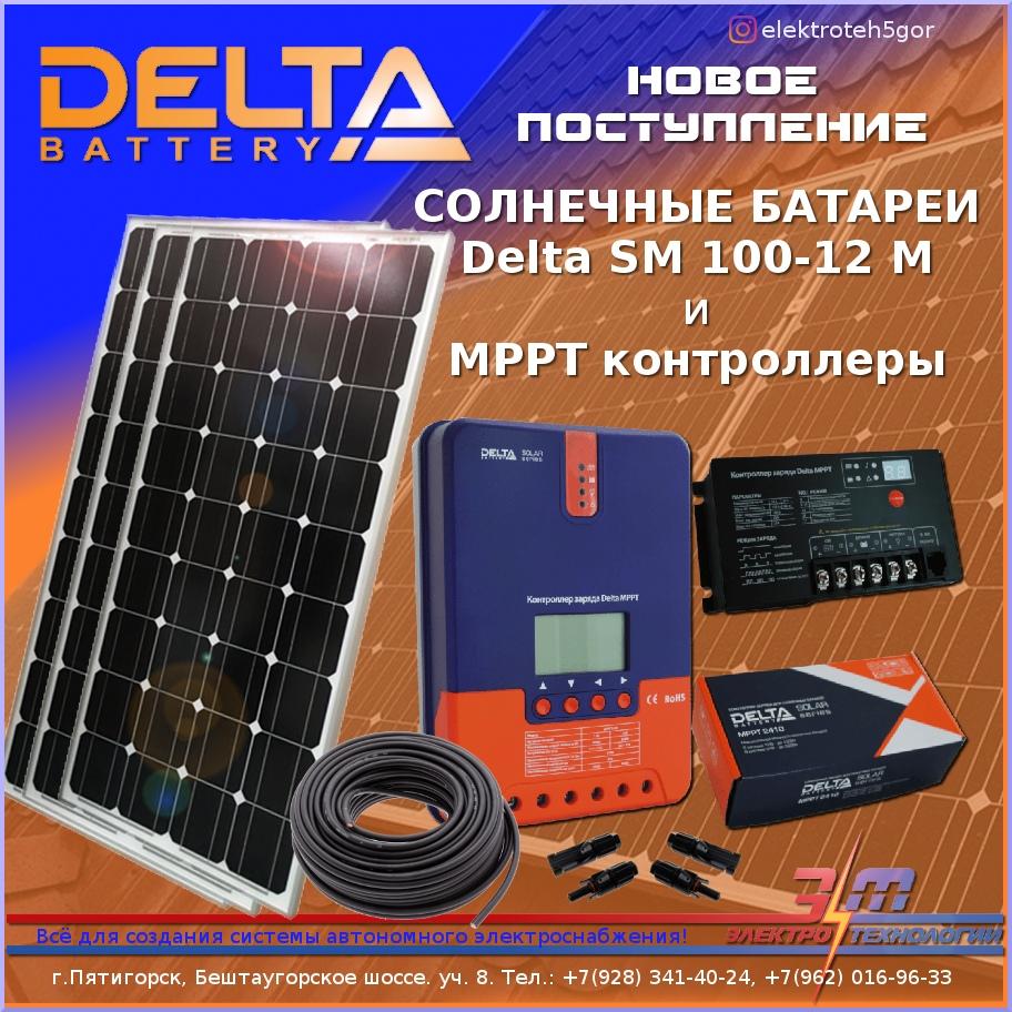 новое поступление солнечных батарей дельта