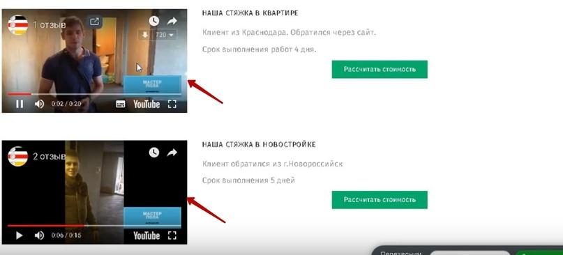 Менее 90 рублей лид на стяжку пола через Яндекс Директ., изображение №9