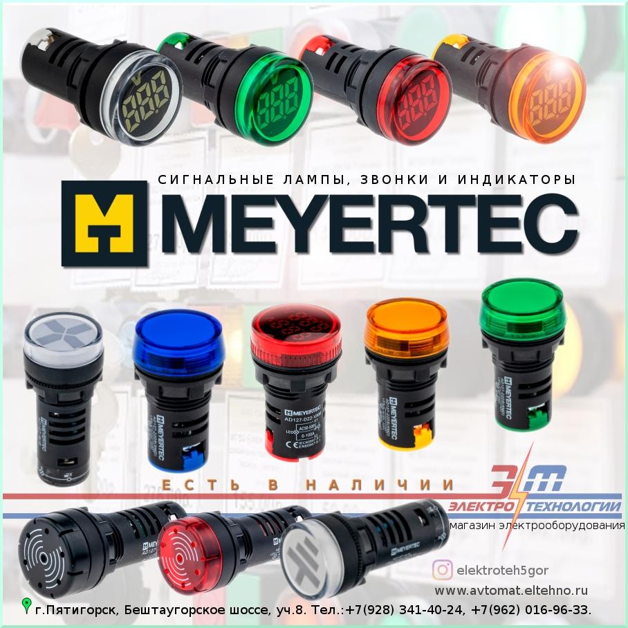 сигнальные лампы звонки и индикаторы напряжения Meyetec