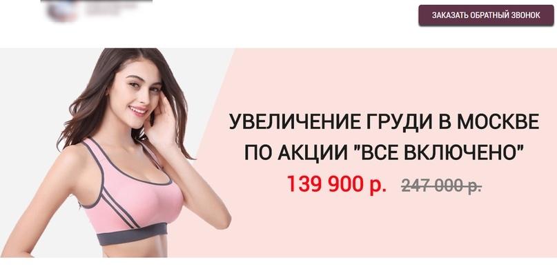 Первая версия лендинга про увеличение груди. На результаты приятно смотреть, но невозможно показать их в рекламе.