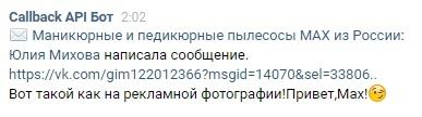Кейс: Как продвигать товарку в узкой нише с бюджетом более 550 000 рублей, изображение №3