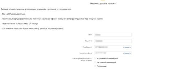 Кейс: Как продвигать товарку в узкой нише с бюджетом более 550 000 рублей, изображение №10