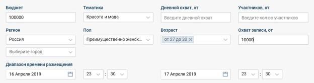 Кейс: Как продвигать товарку в узкой нише с бюджетом более 550 000 рублей, изображение №16