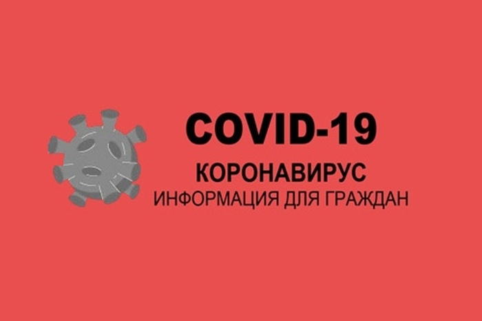 COVID-19: Актуальная информация на 23 апреля 2020 года от Управления здравоохранения города Таганрога