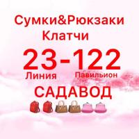 Сумки оптом Садовод 23-122 фабричное качество