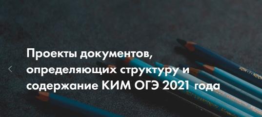 Опубликованы проекты контрольных измерительных материалов ОГЭ 2021 года | Новости | Рособрнадзор