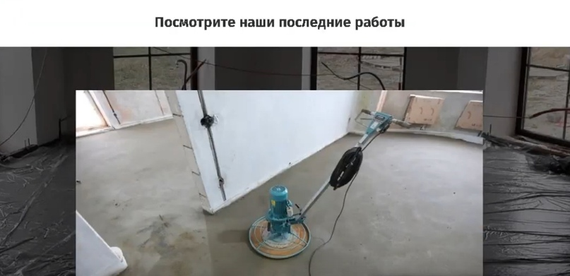 Менее 90 рублей лид на стяжку пола через Яндекс Директ., изображение №11