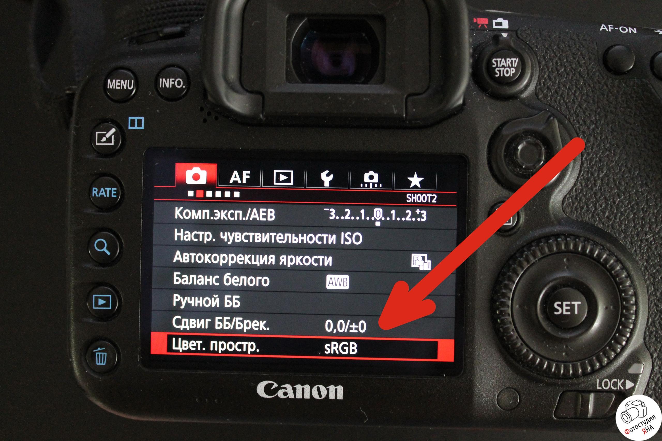 Пункт меню «Цветовое пространство» в фотоаппарате